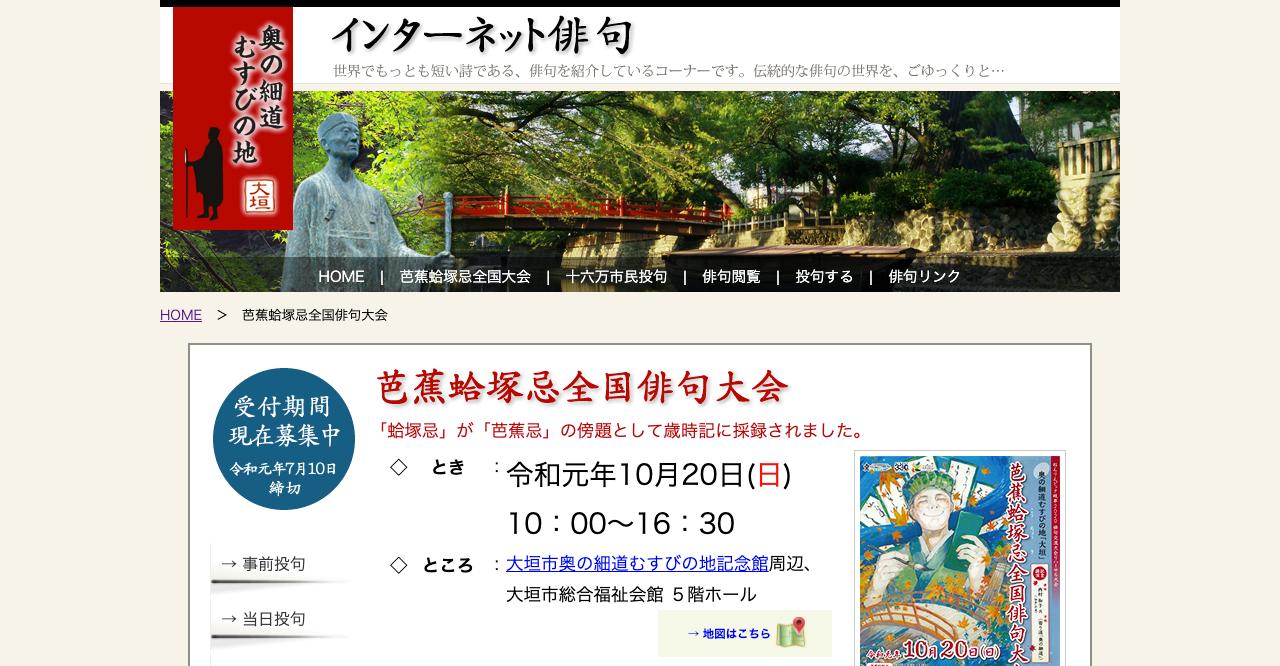 芭蕉蛤塚忌全国俳句大会【2019年7月10日締切】