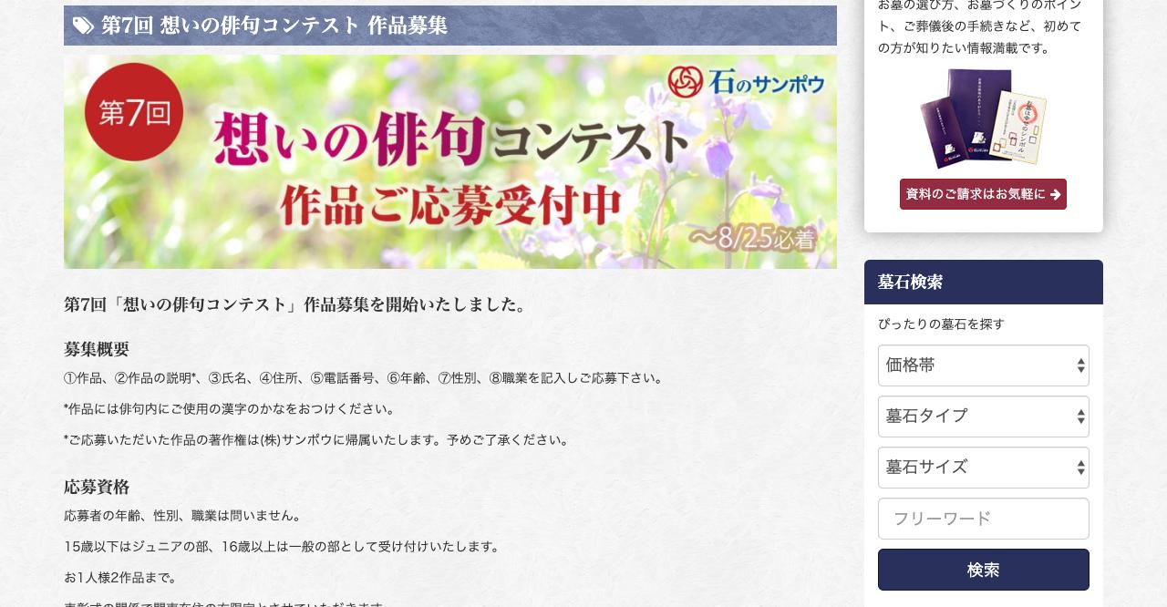 第7回 想いの俳句コンテスト【2019年8月25日締切】
