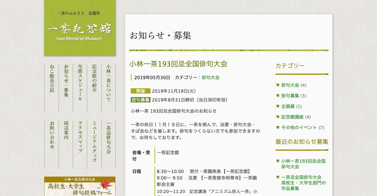 小林一茶193回忌全国俳句大会【2019年8月31日締切】
