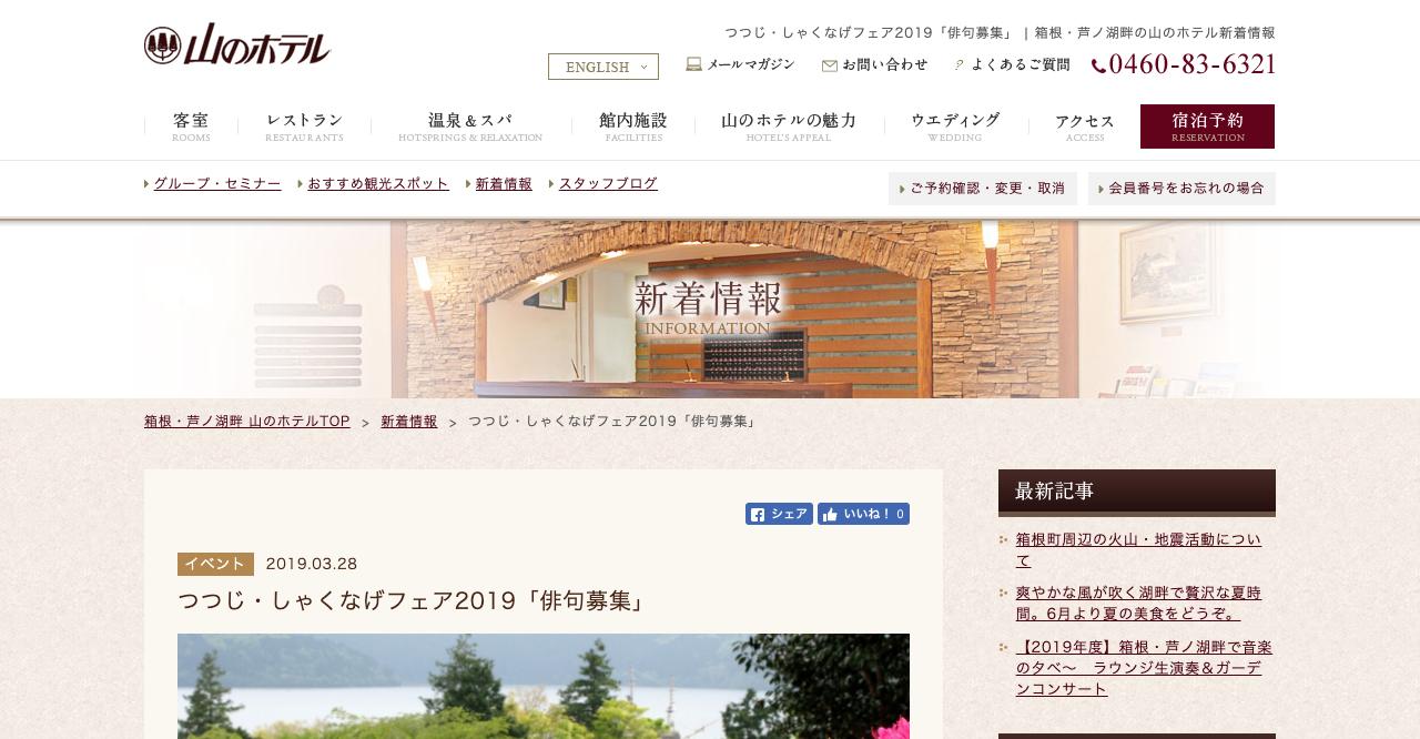 つつじ・しゃくなげフェア2019【2019年6月30日締切】