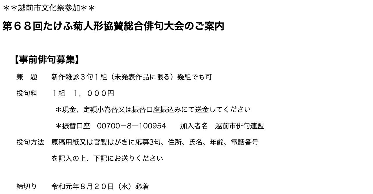 第68回たけふ菊人形協賛総合俳句大会【2019年8月20日締切】