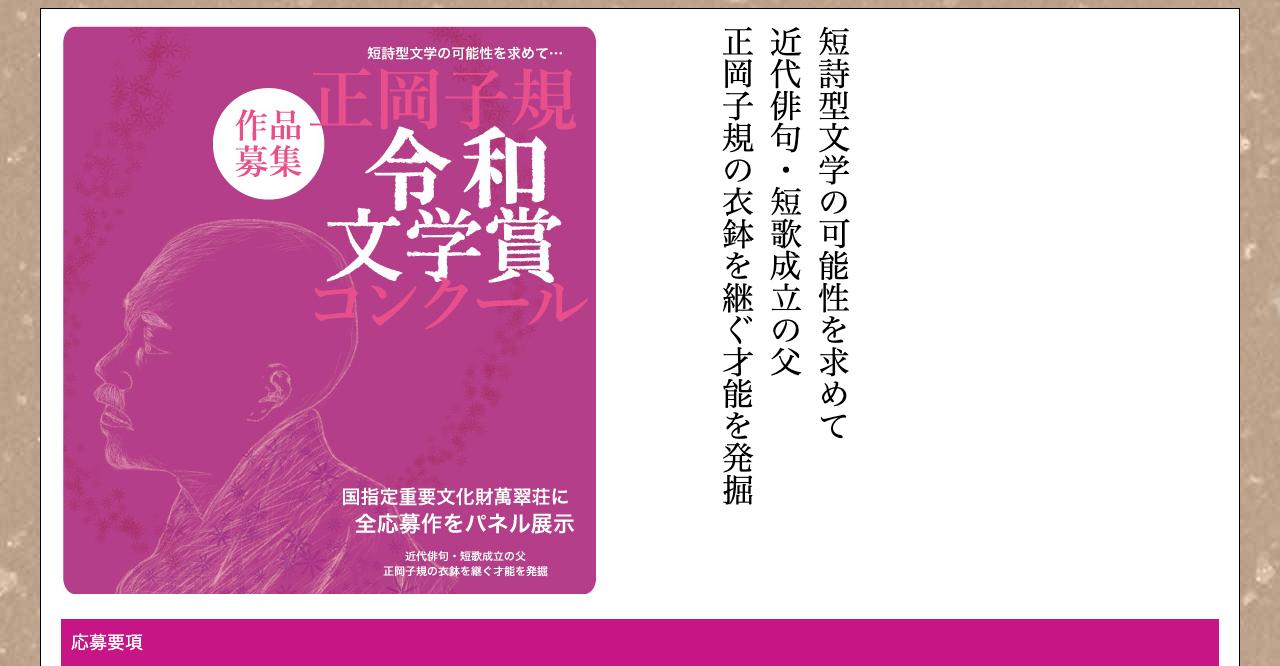 正岡子規令和文学賞【2019年7月15日締切】