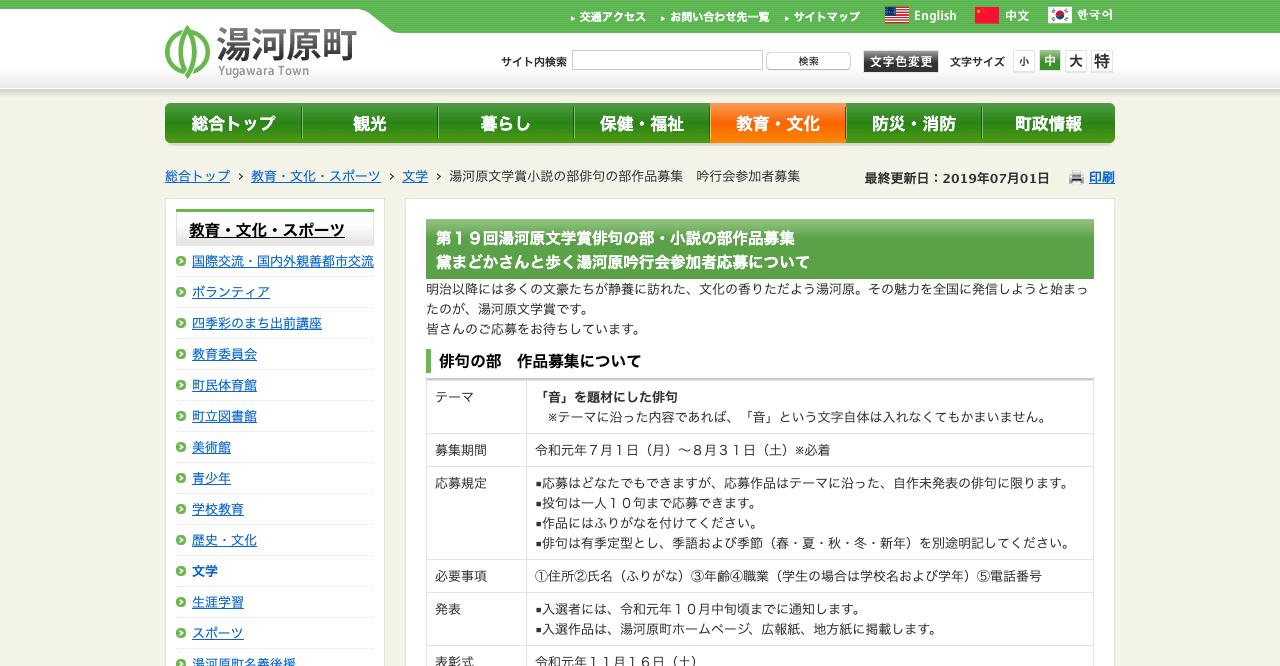第19回湯河原文学賞俳句の部【2019年8月31日締切】