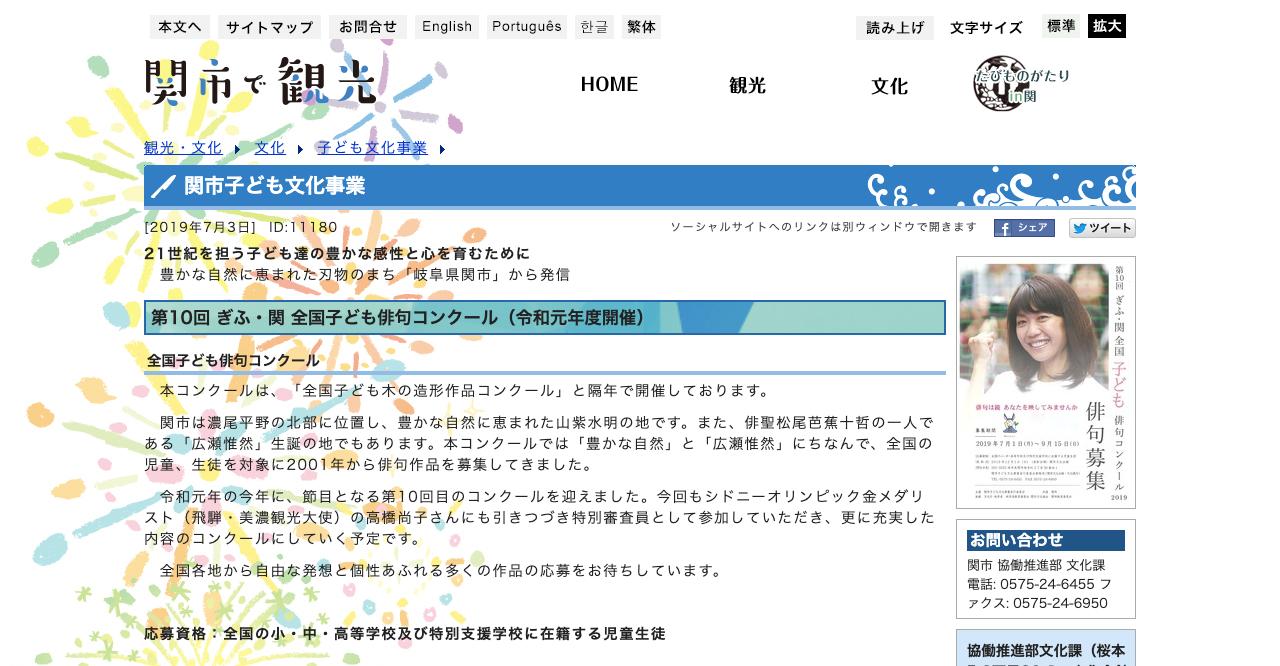第10回 ぎふ・関 全国子ども俳句コンクール【2019年9月15日締切】