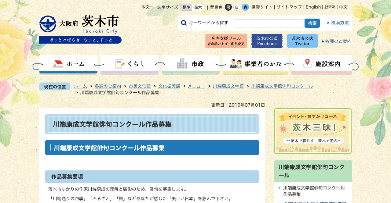 川端康成文学館俳句コンクール【2019年10月16日締切】