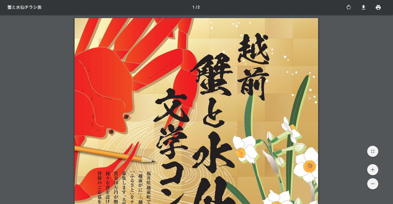 第20回越前 蟹と水仙の文学コンクール【2019年11月30日締切】