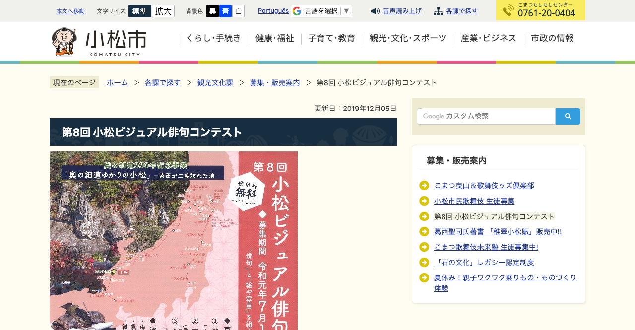 第8回 小松ビジュアル俳句コンテスト【2019年8月30日締切】