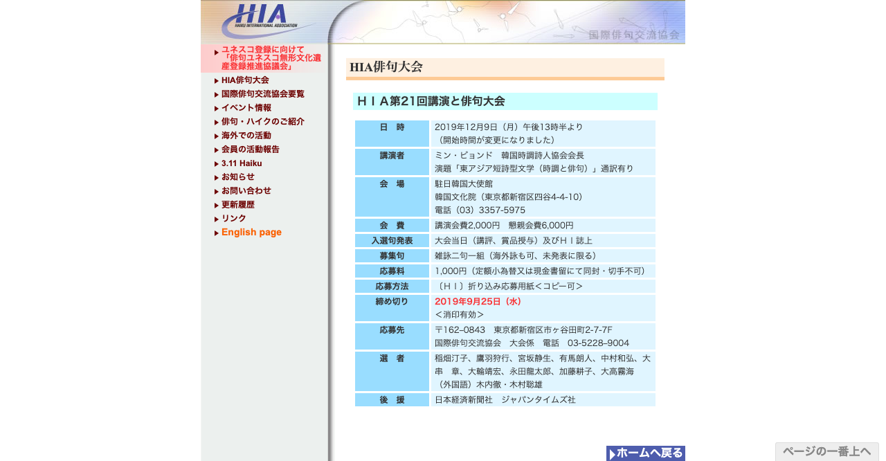 HIA第21回講演と俳句大会【2019年9月25日締切】