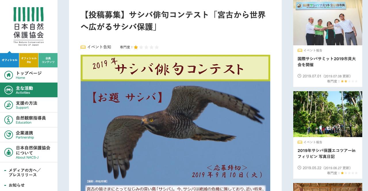 サシバ俳句コンテスト「宮古から世界へ広がるサシバ保護」【2019年9月10日締切】