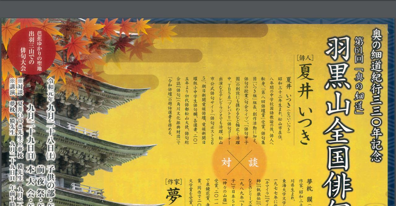 第61回『奥の細道』 紀行330年記念 羽黒山全国俳句記念大会【2019年8月10日締切】