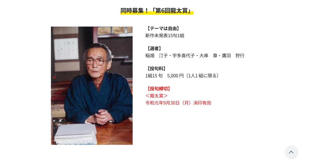 第6回龍太賞【2019年9月30日締切】