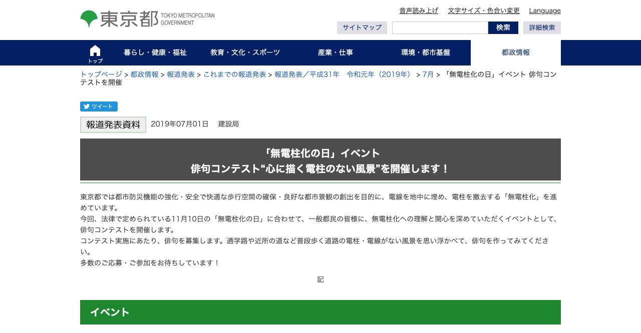 「無電柱化の日」イベント 俳句コンテスト【2019年9月30日締切】