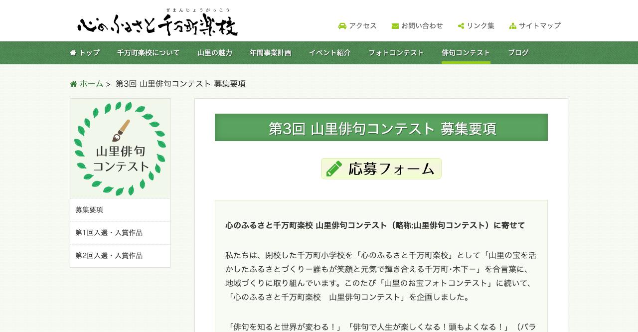 第3回 山里俳句コンテスト【2019年12月17日締切】