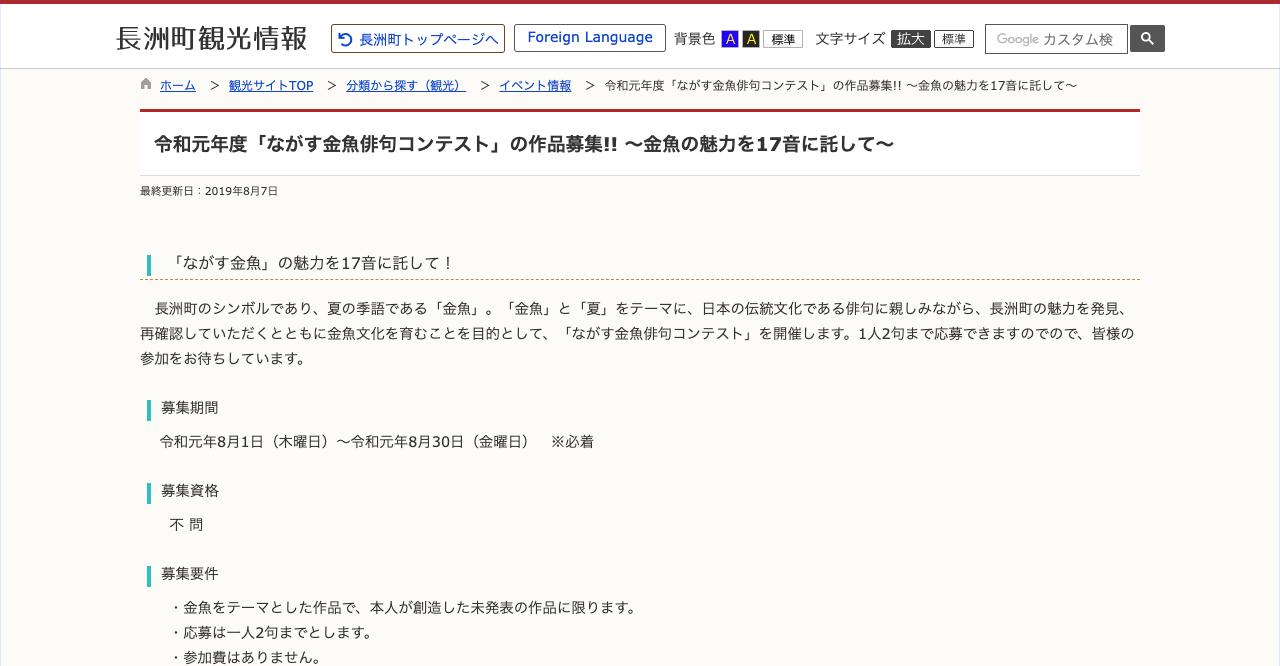 令和元年度「ながす金魚俳句コンテスト」【2019年8月30日締切】