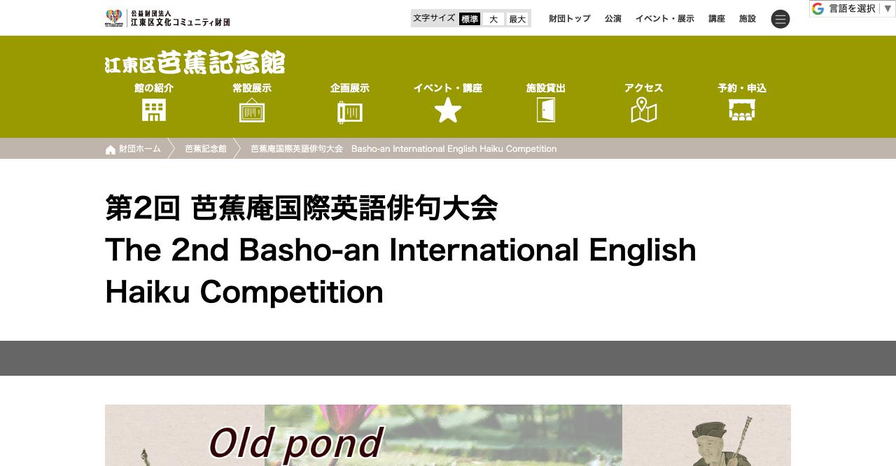 第2回 芭蕉庵国際英語俳句大会【2019年11月23日締切】