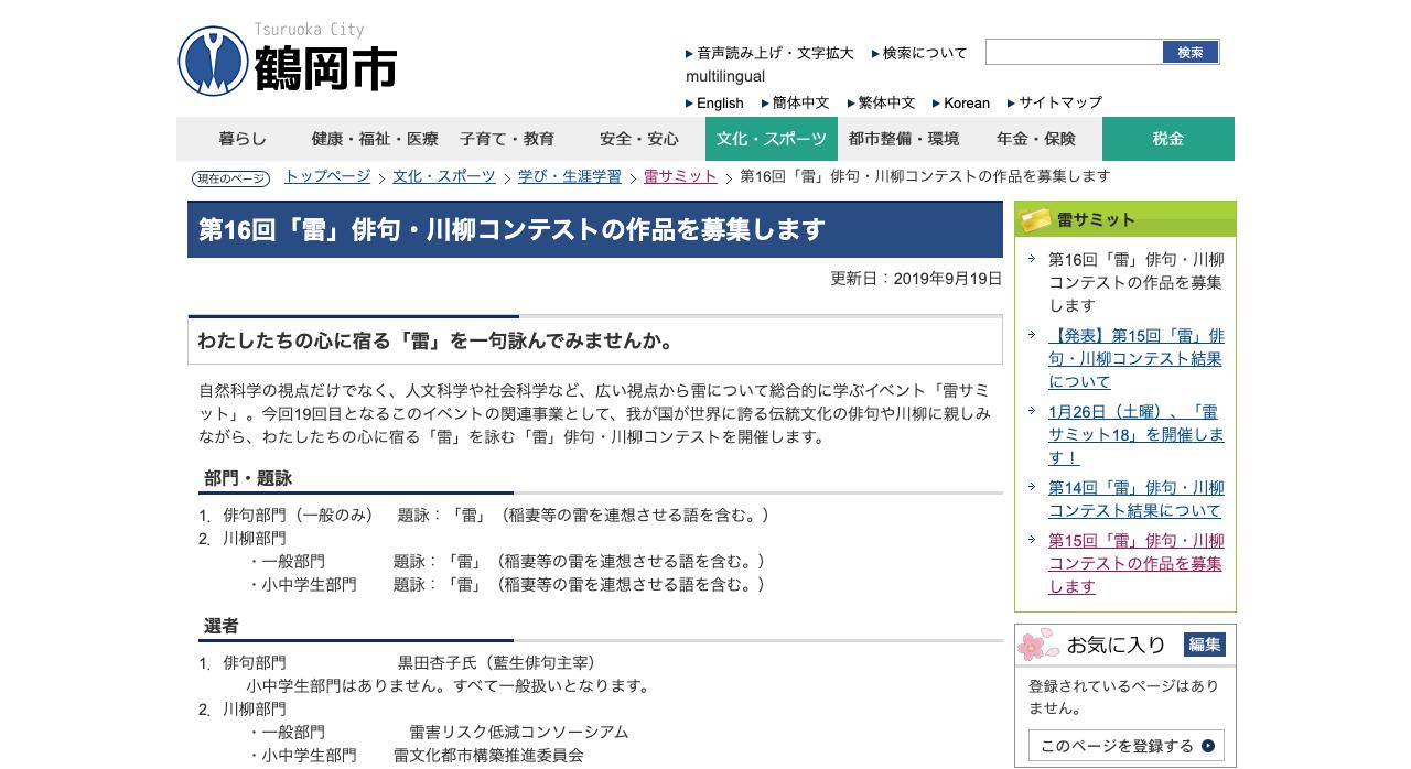 第16回「雷」俳句・川柳コンテスト【2019年10月31日締切】