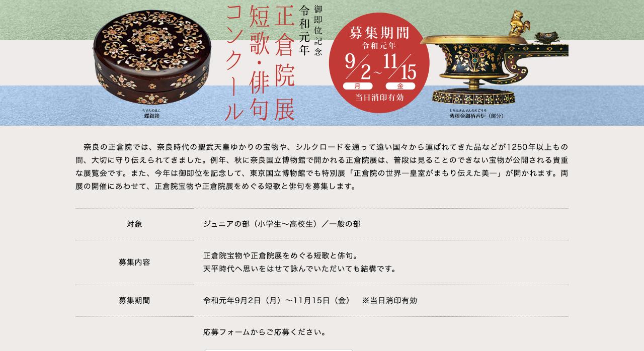 御即位記念 令和元年 正倉院展短歌・俳句コンクール【2019年11月15日締切】