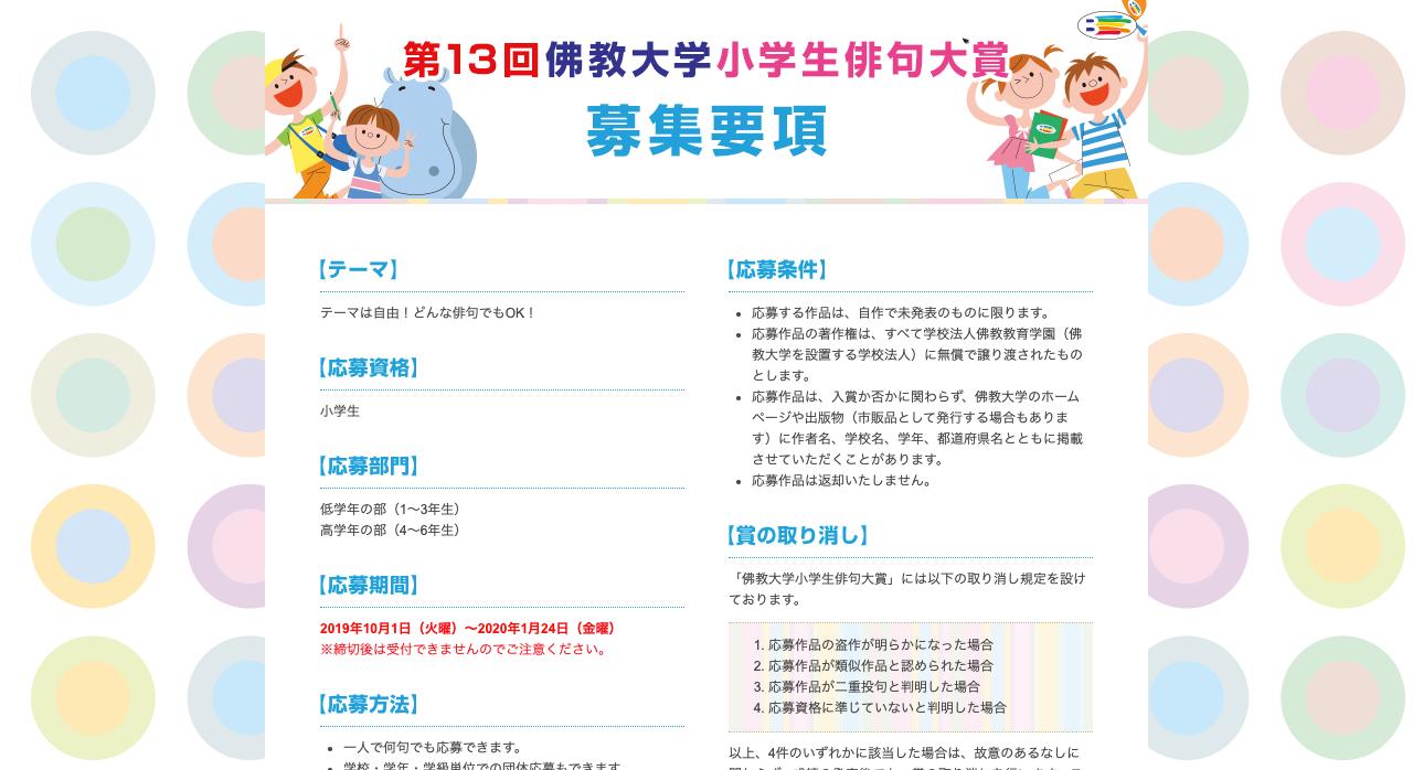 第13回 佛教大学小学生俳句大賞【2020年1月24日締切】