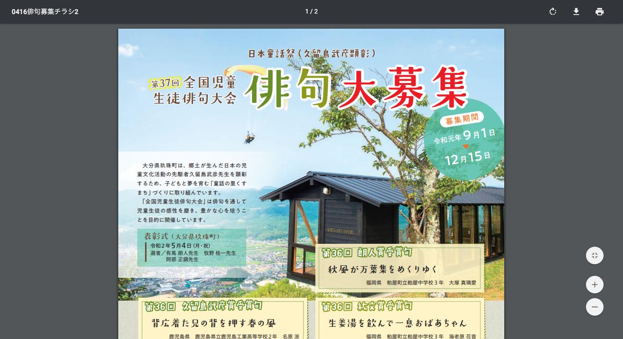 第37回全国児童生徒俳句大会【2019年12月15日締切】
