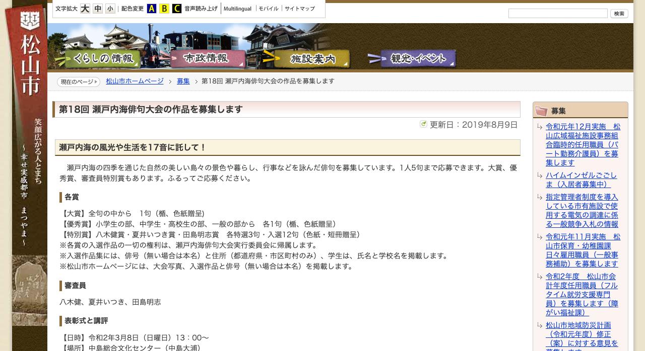 第18回 瀬戸内海俳句大会【2019年11月30日締切】