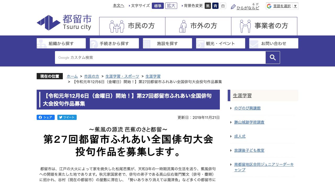 第27回都留市ふれあい全国俳句大会【2020年1月31日締切】