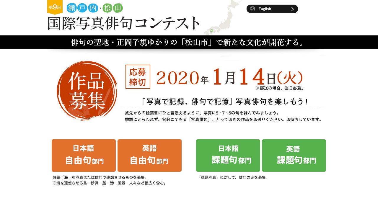 第9回 瀬戸内・松山国際写真俳句コンテスト【2020年1月14日締切】