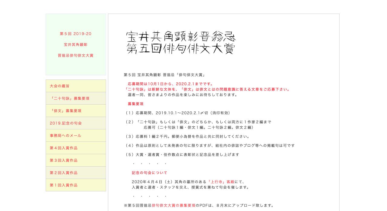 第5回 宝井其角顕彰 晋翁忌「俳句俳文大賞」【2020年2月1日締切】