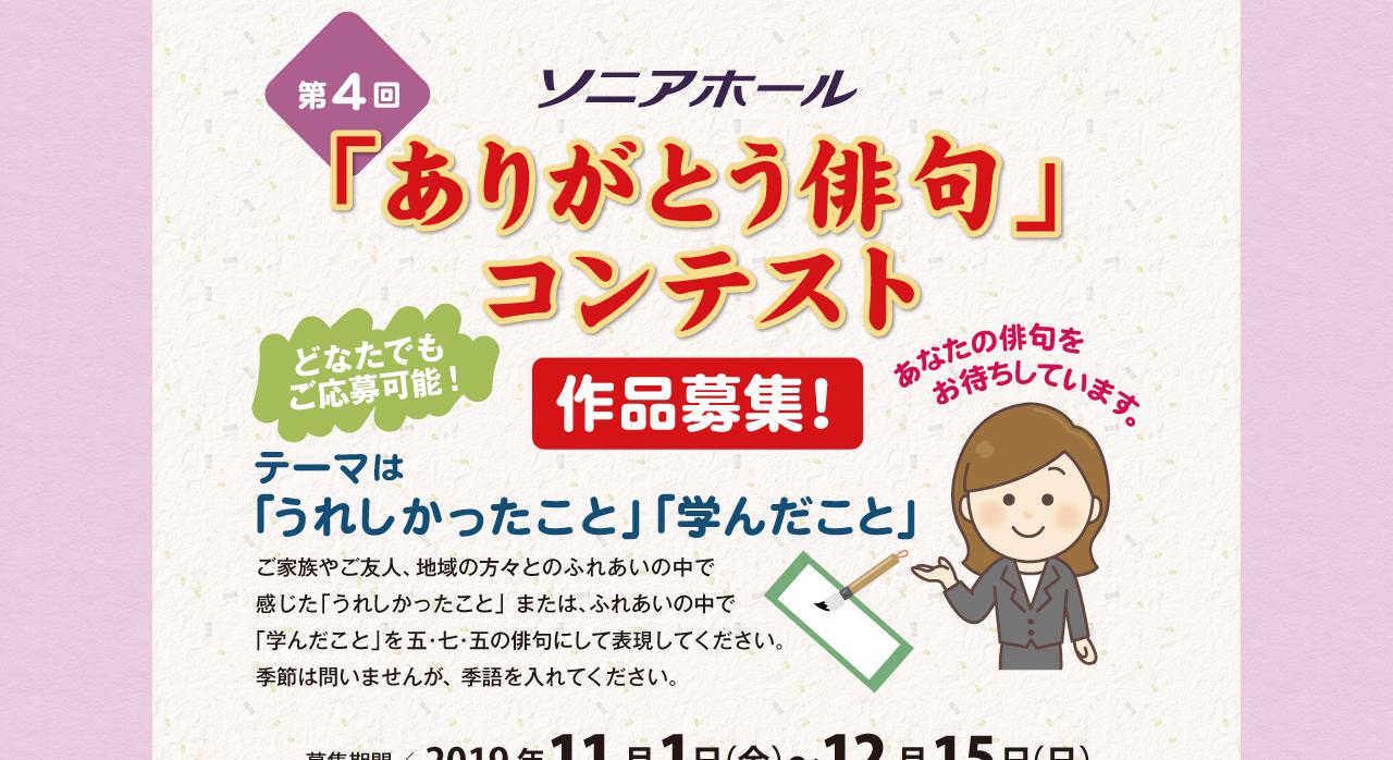 第4回ソニアホール「ありがとう俳句」コンテスト【2019年12月15日締切】