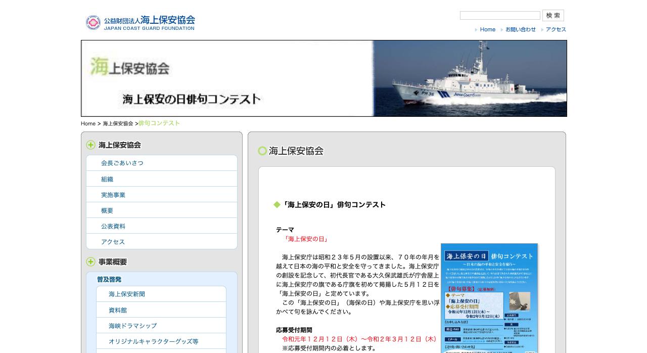 「海上保安の日」俳句コンテスト【2020年3月12日締切】