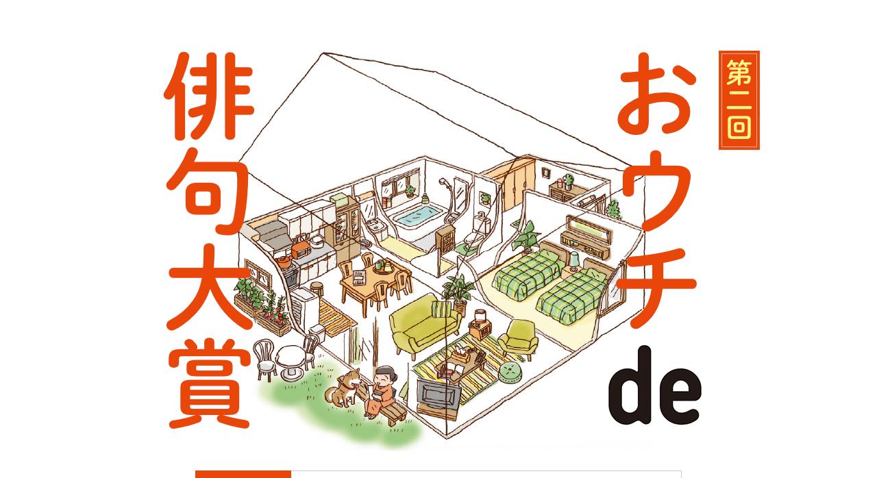 第二回「おウチde俳句大賞」【2020年1月31日締切】