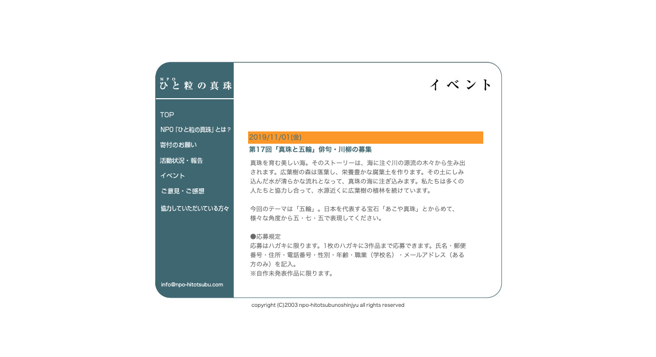 第17回「真珠と五輪」俳句【2020年1月31日締切】