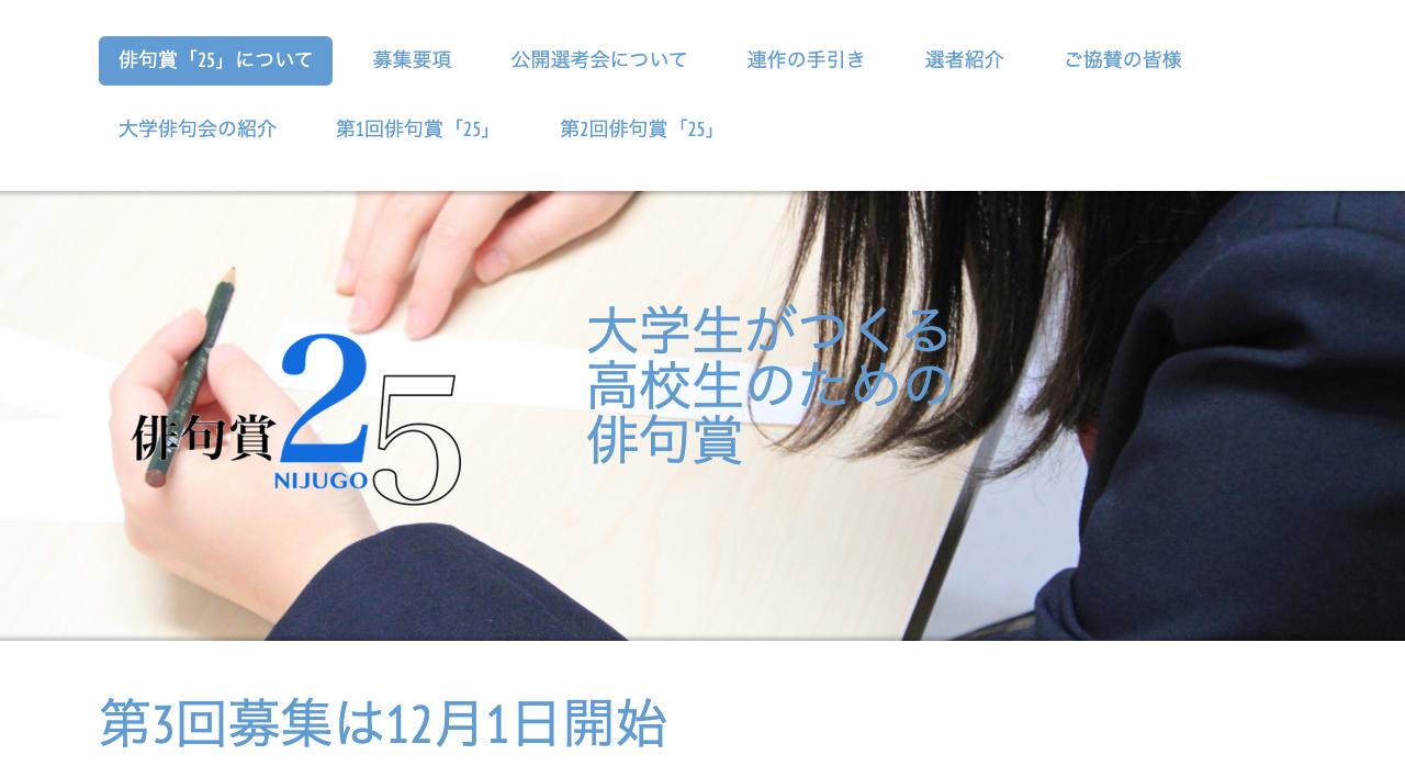 第3回俳句賞「25」【2020年2月5日締切】