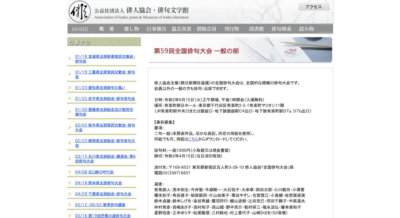 第59回全国俳句大会 一般の部【2020年4月15日締切】