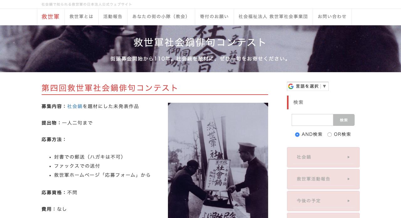 第四回救世軍社会鍋俳句コンテスト【2020年3月31日締切】