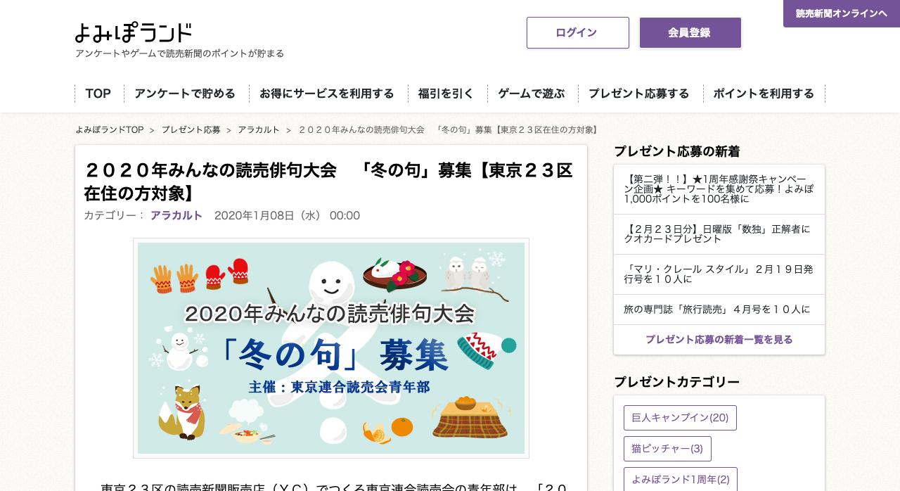 2020年みんなの読売俳句大会 「冬の句」募集【2020年2月29日締切】