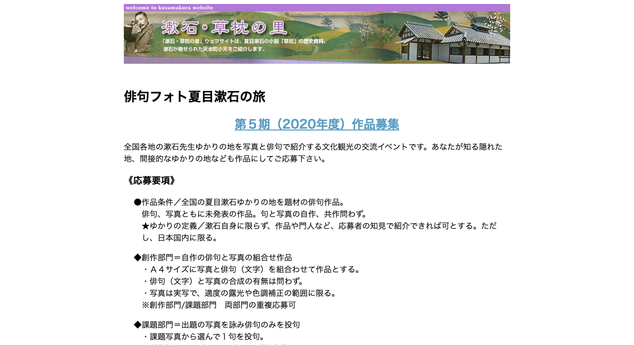 第5期(2020年度)俳句フォト夏目漱石の旅 後期(夏・秋)【2020年12月末日締切】