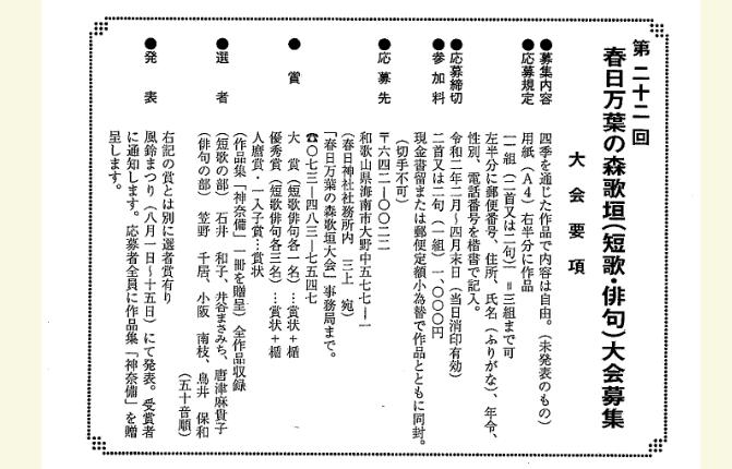 第22回春日万葉の森歌垣俳句大会【2020年4月末日締切】