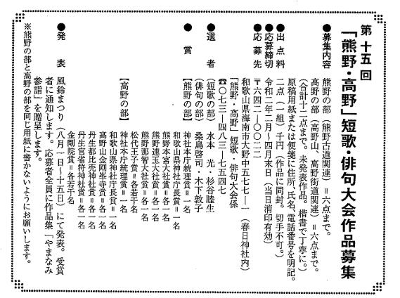 第15回「熊野・高野」俳句大会【2020年4月末日締切】
