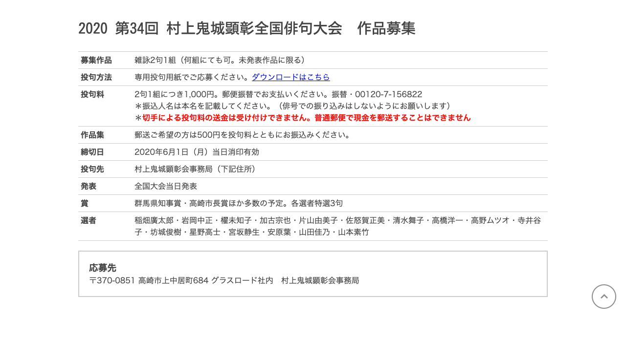 2020 第34回 村上鬼城顕彰全国俳句大会【2020年6月1日締切】