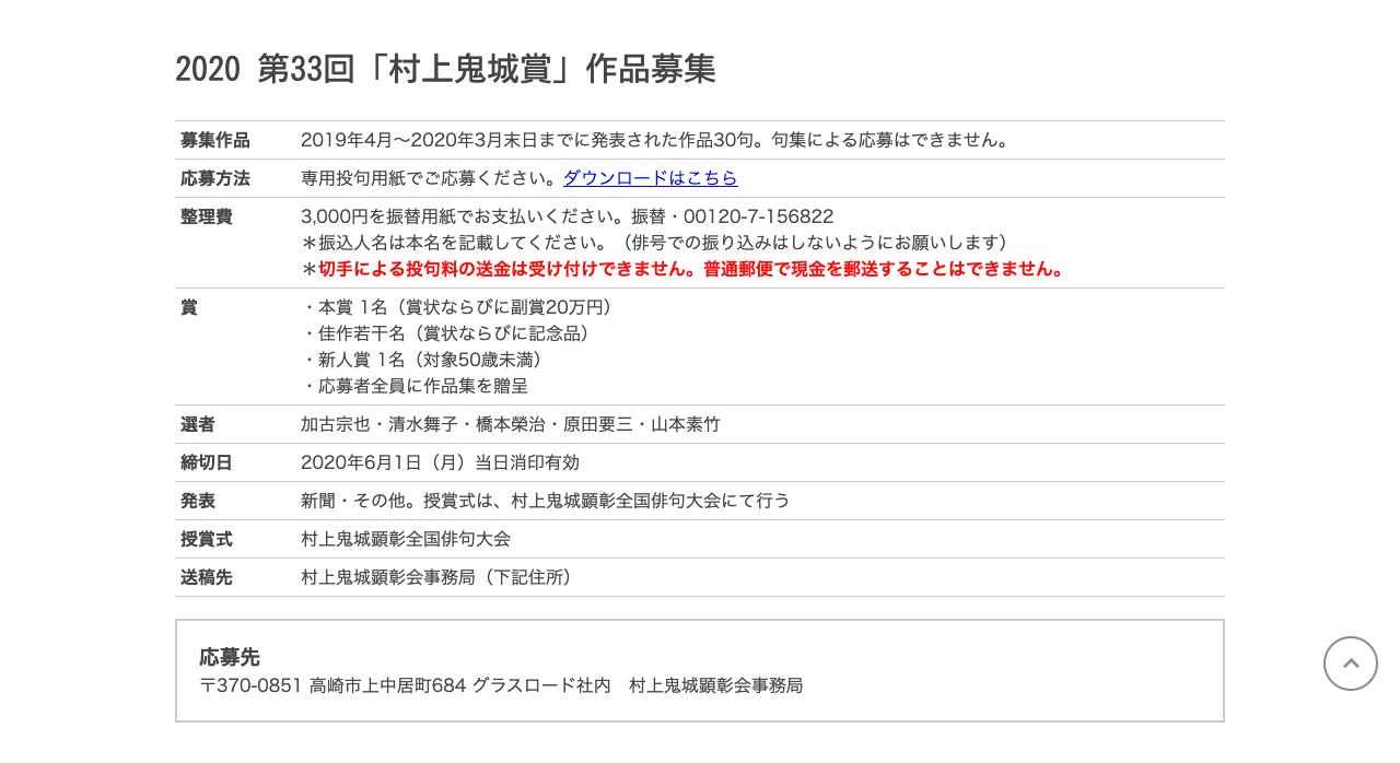 2020 第33回「村上鬼城賞」【2020年6月1日締切】