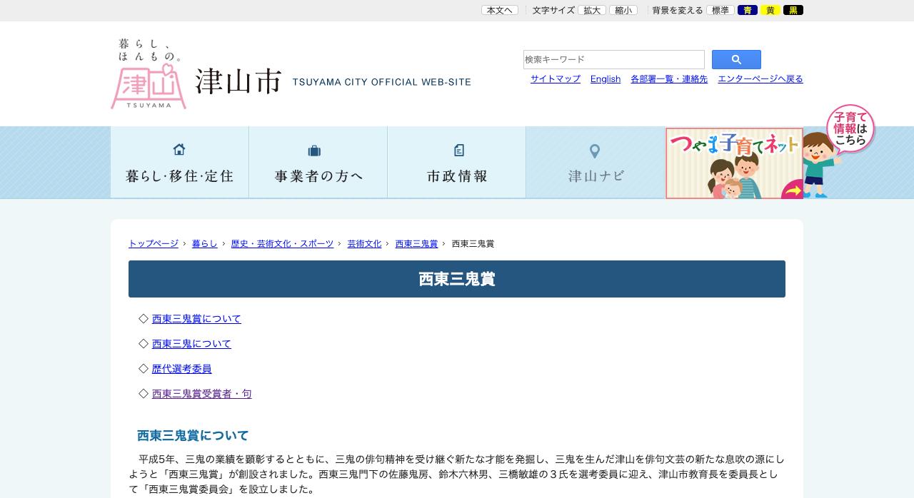 第28回西東三鬼賞【2020年10月31日締切】