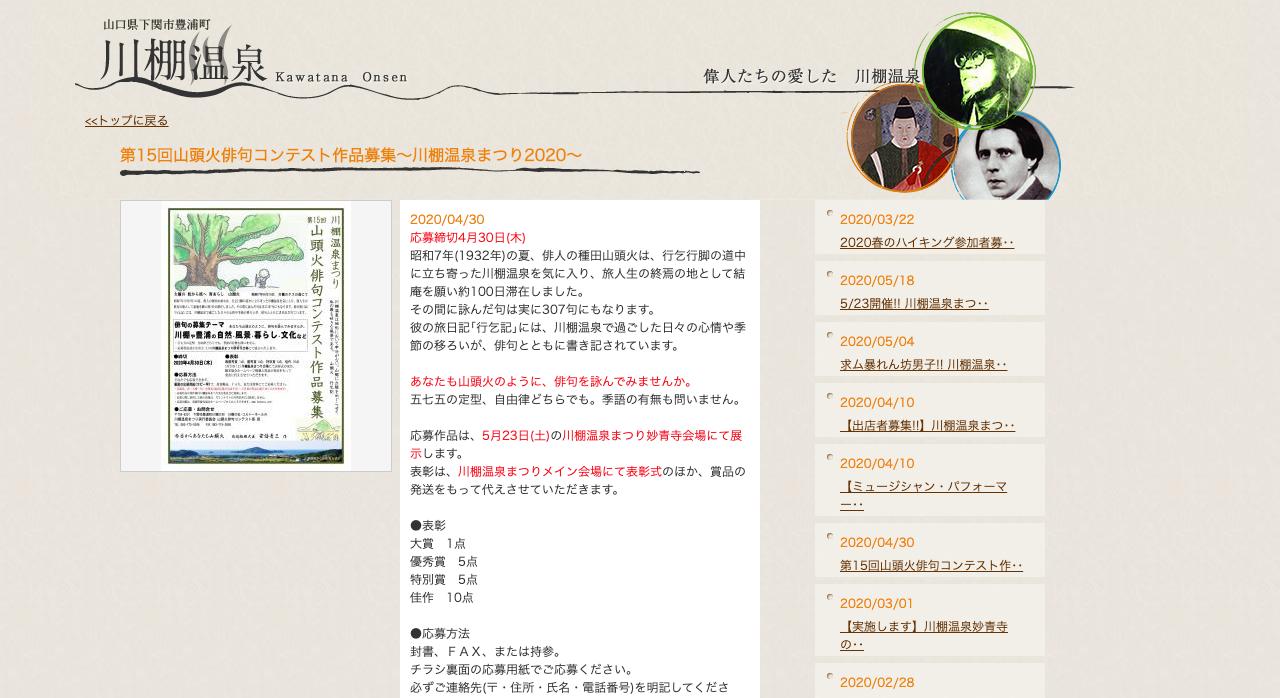 第15回山頭火俳句コンテスト【2020年4月30日締切】