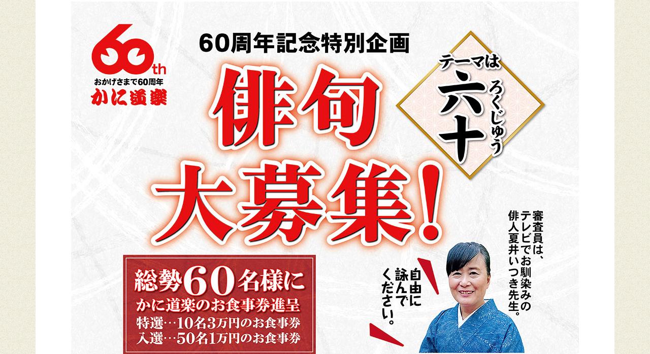 かに道楽60周年俳句【2020年5月20日締切】