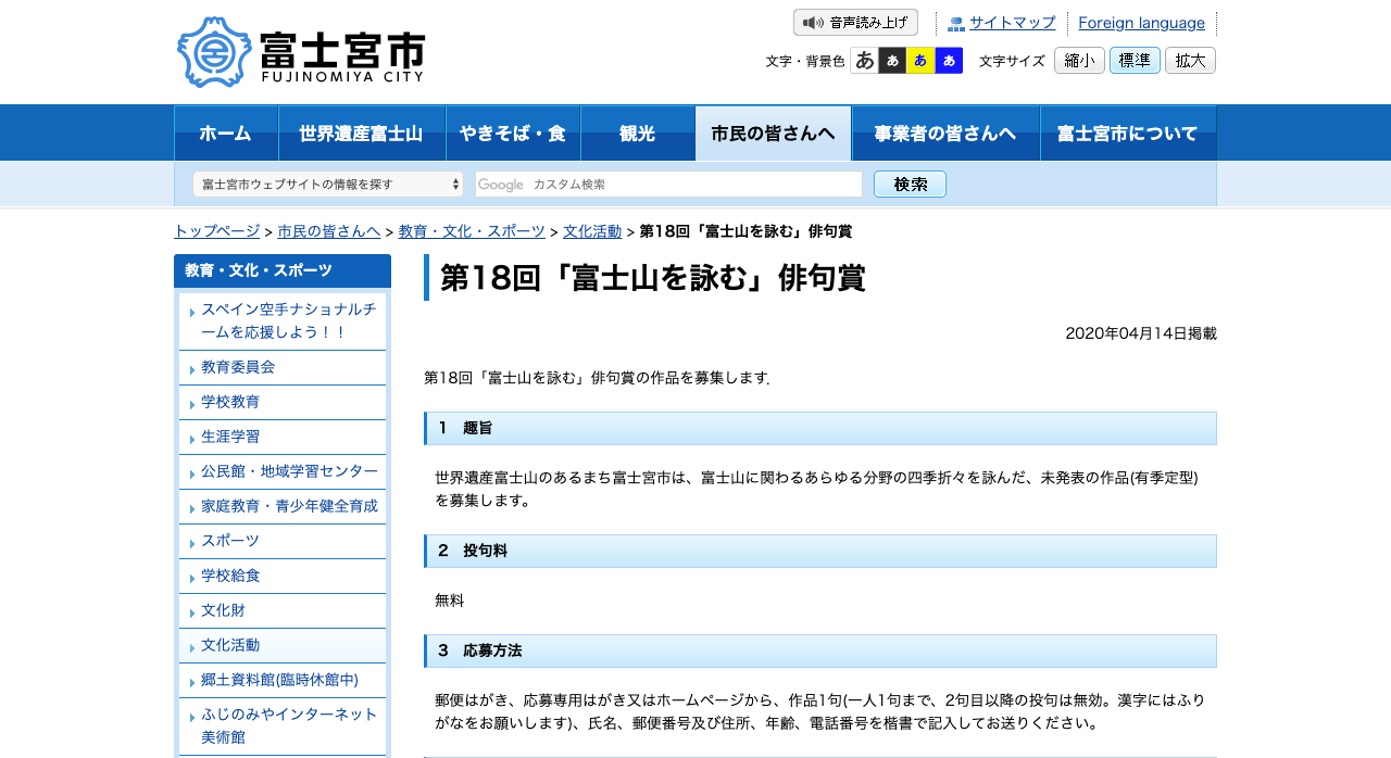 第18回「富士山を詠む」俳句賞【2020年9月30日締切】