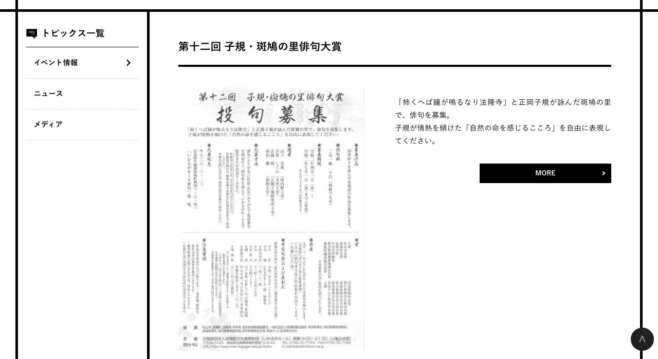 第十二回 子規・斑鳩の里俳句大賞【2020年7月1日締切】
