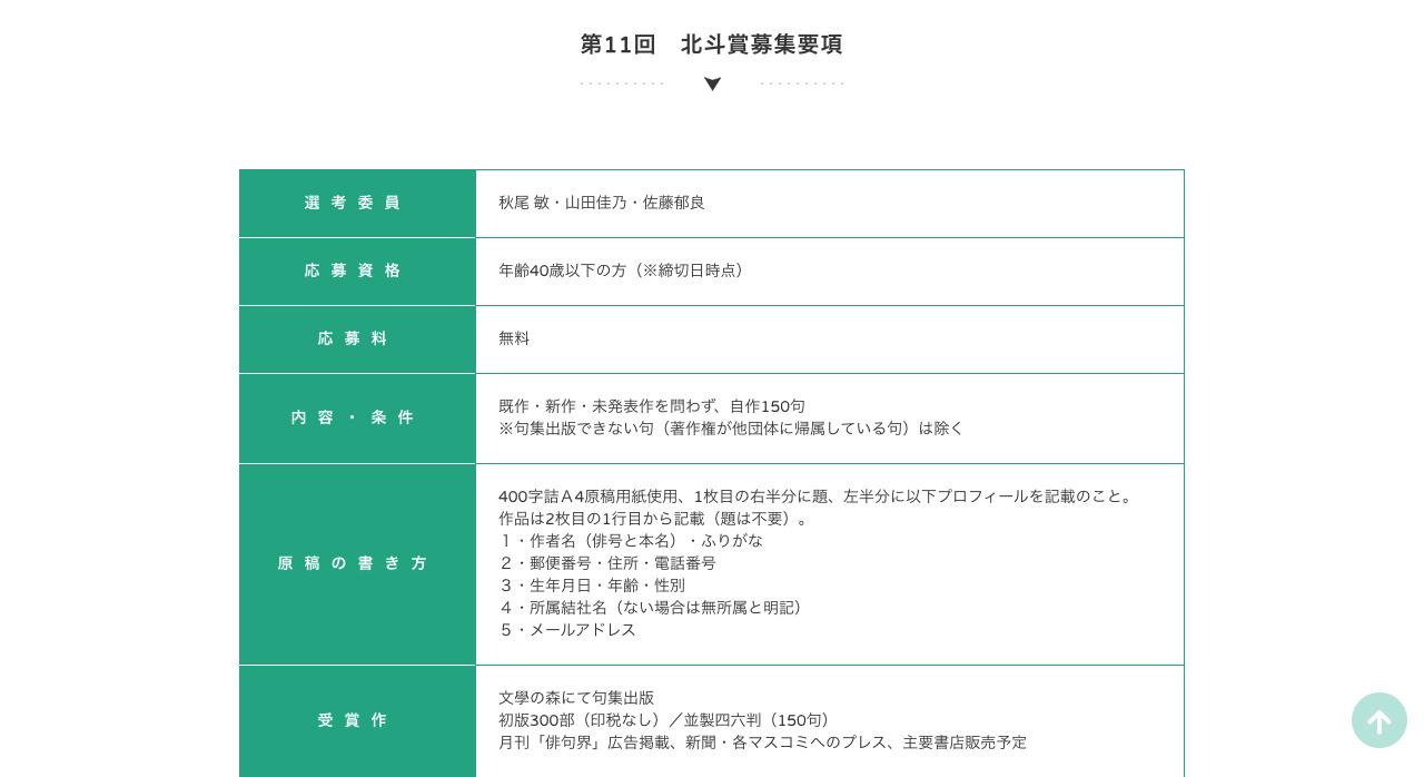 第11回北斗賞【2020年6月30日締切】