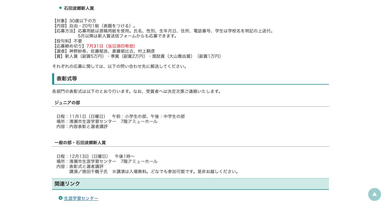 石田波郷新人賞【2020年7月31日締切】