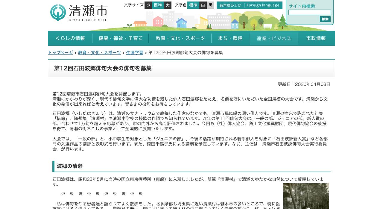 第12回石田波郷俳句大会【2020年7月31日締切】