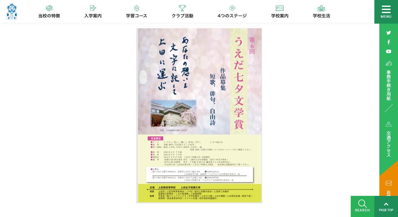 第6回うえだ七夕文学賞【2020年8月7日締切】