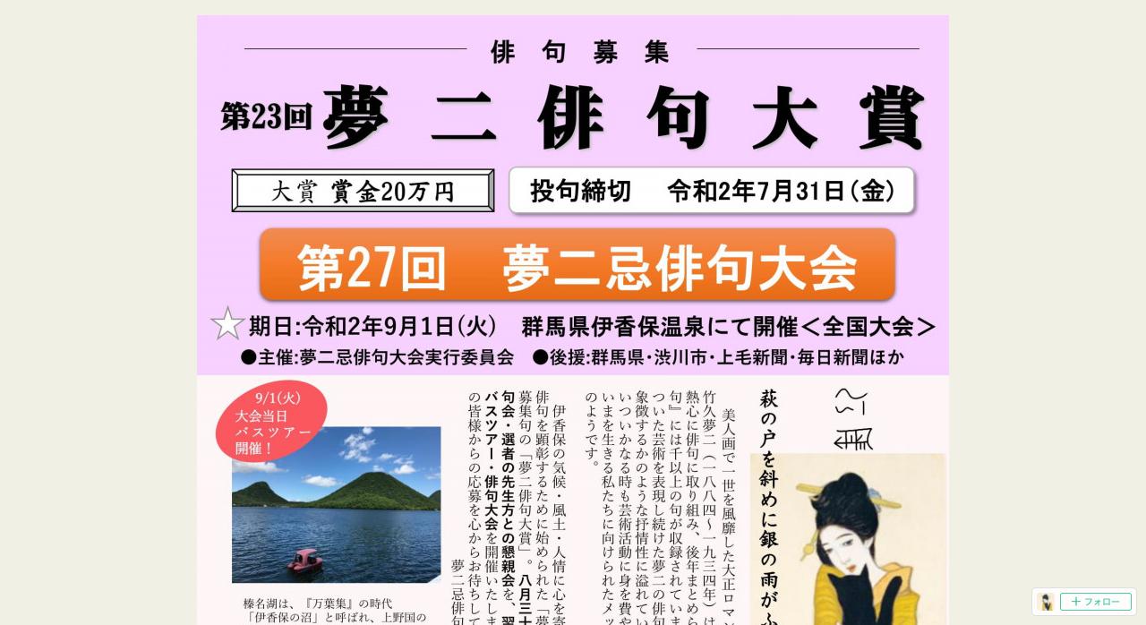 第23回夢二俳句大賞【2020年7月31日締切】